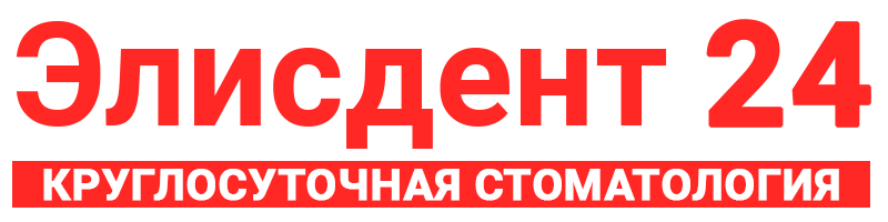 Элидент - круглосуточная стоматология в Элисте